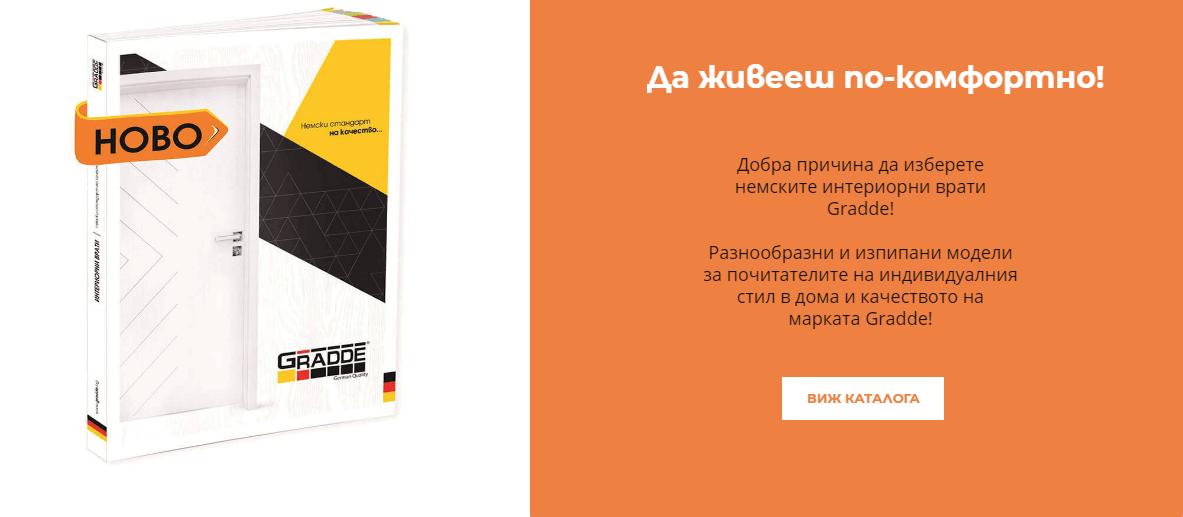 Каталог Граде - Слайдер Експерт Добрич
